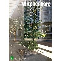 ウィッチンケア第9号(Witchenkare vol.9)