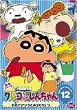 クレヨンしんちゃんTV版傑作選 第7期シリーズ 12 [DVD]