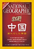 NATIONAL GEOGRAPHIC (ナショナル ジオグラフィック) 日本版 2008年 05月号 [雑誌]