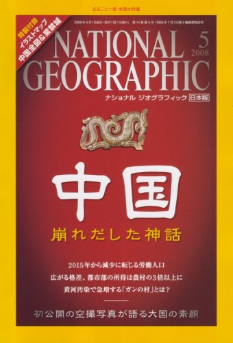 NATIONAL GEOGRAPHIC (ナショナル ジオグラフィック) 日本版 2008年 05月号 [雑誌]の詳細を見る