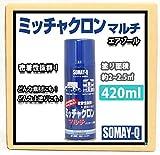 ミッチャクロン マルチ スプレー 420ml / 塗料密着剤 プライマー ウレタン塗料 染めQ エアゾール そめQ