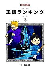 王様ランキング 3巻