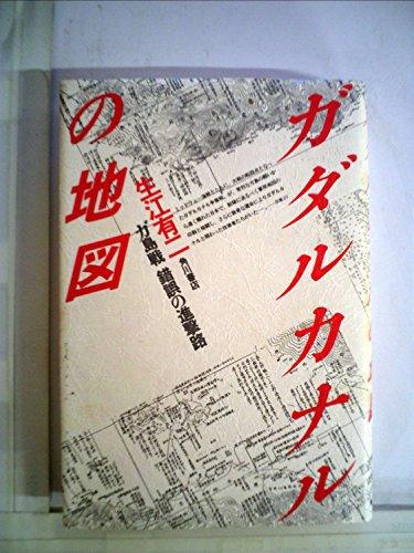 ガダルカナルの地図―ガ島戦錯誤の進撃路  / 生江 有二