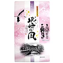 城崎の風2箱セット/兵庫県/城崎温泉きのさきのお部屋菓子