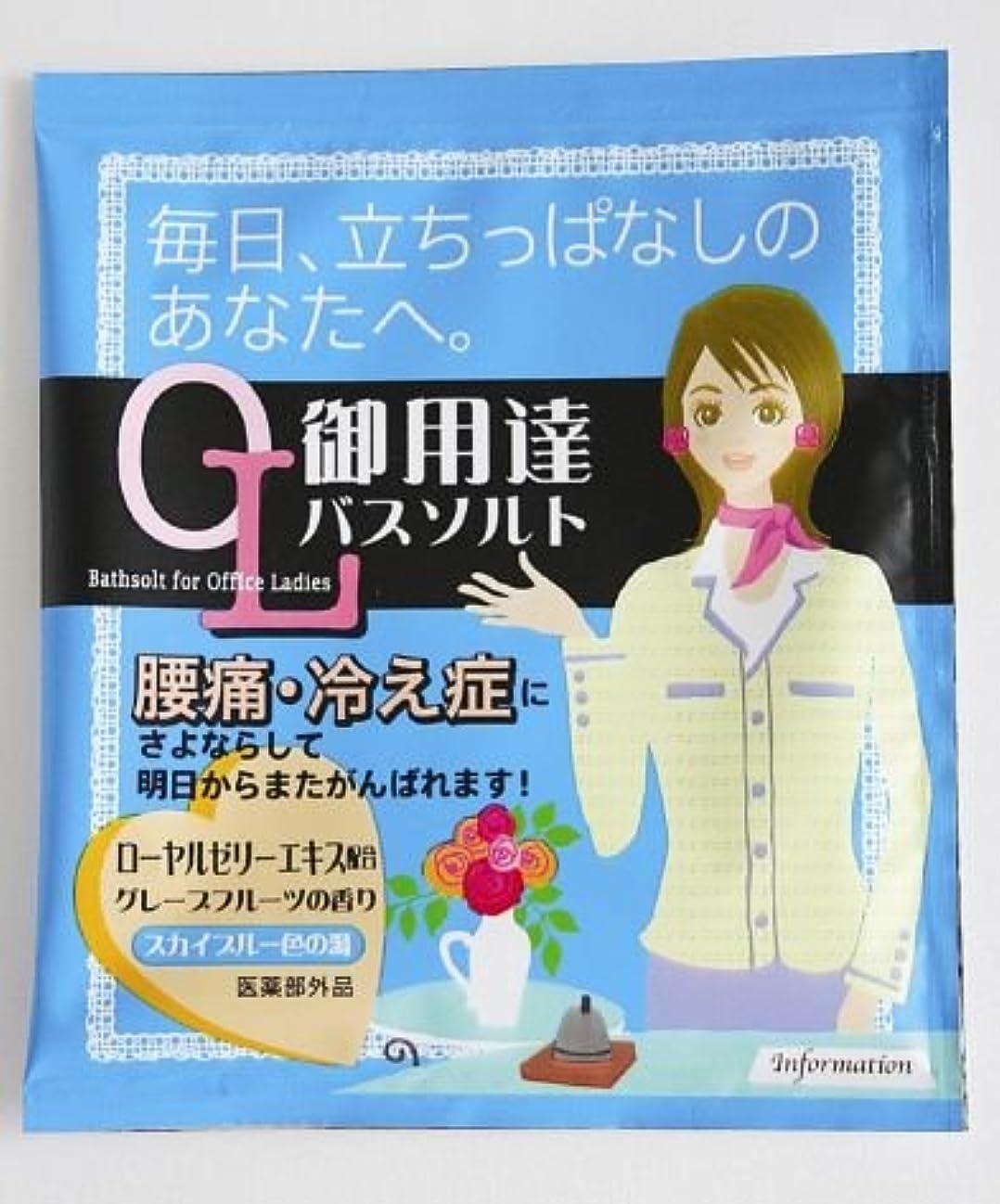 ナイロン古代ハロウィン入浴剤 OL御用達バスソルト~毎日、立ちっぱなしのあなたへ~(腰痛?冷え性)