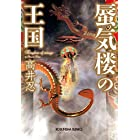 蜃気楼の王国 (光文社文庫)