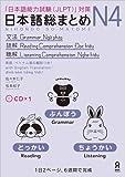 日本語総まとめ N4 文法・読解・聴解   (アスク)