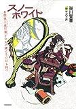スノーホワイト 名探偵三途川理と少女の鏡は千の目を持つ (講談社BOX) / 森川 智喜 のシリーズ情報を見る