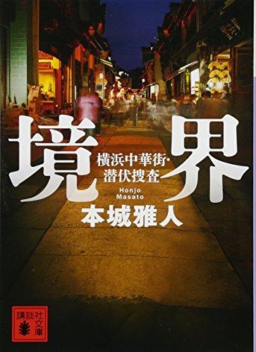 境界 横浜中華街・潜伏捜査 (講談社文庫)