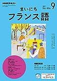NHKラジオ まいにちフランス語 2017年 9月号 [雑誌] (NHKテキスト)