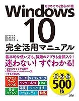 Windows10完全活用マニュアル