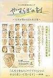 テレビ朝日番組公式ムック「やすらぎの刻 人生が豊かになる名言集」 (文春ムック)