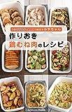 作りおき鶏むね肉のレシピ by四万十みやちゃん (ArakawaBooks)