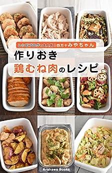[宮崎香予(みやちゃん)]の作りおき鶏むね肉のレシピ by四万十みやちゃん (ArakawaBooks)