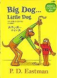 大きい犬…小さい犬―Big Dog…Little Dog (英語を楽しむバイリンガル絵本)