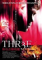 THR3E 影なき爆殺魔 [DVD]