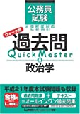 公務員試験 ウォーク問 過去問 Quick Master  政治学