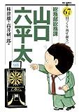 総務部総務課 山口六平太(67) (ビッグコミックス)