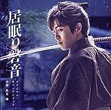 映画「居眠り磐音」オリジナル・サウンドトラック