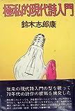 極私的現代詩入門 (1975年)