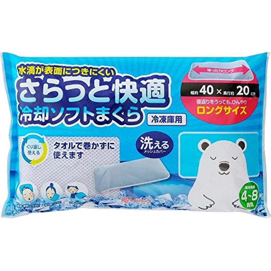 規則性進捗渦アイリスオーヤマ ひんやり アイス枕 洗える 瞬間冷却 冷却 ソフト 氷まくら メッシュカバー 保冷持続 4~8時間 ロング