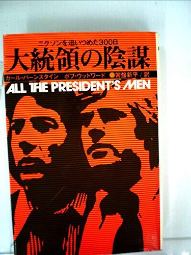 大統領の陰謀 (1984年)の詳細を見る