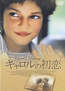 キャロルの初恋 [DVD]