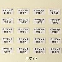 S005【250枚】台紙用シール 10×5mm (イヤリング交換可(白))