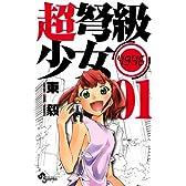 超弩級少女4946 1 (少年サンデーコミックス)