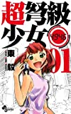 超弩級少女4946 / 東 毅 のシリーズ情報を見る