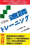 決定版!! 速読トレーニング
