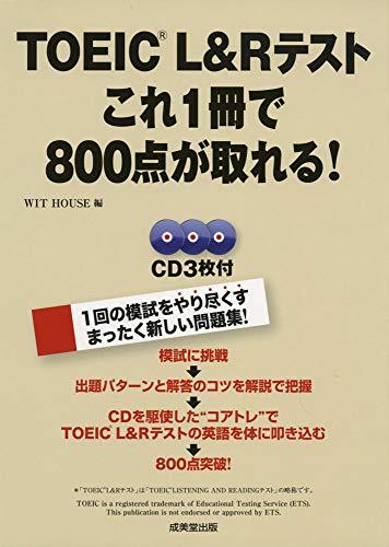 成美堂出版『TOEIC(R)L&Rテスト これ1冊で800点が取れる!』