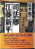 司法卿 江藤新平
