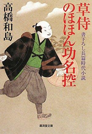 草侍のほほん巧妙控 (廣済堂文庫)の詳細を見る