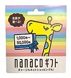 nanacoギフト券 50000円
