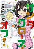 サンタクロース・オフ! (2) (まんがタイムKRコミックス)