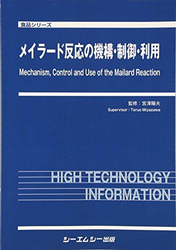 メイラード反応の機構・制御・利用 (食品シリーズ)