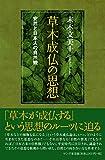 草木成仏の思想: 安然と日本人の自然