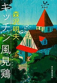キッチン風見鶏 (ハルキ文庫 も 4-1)