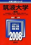 筑波大学(理系) (大学入試シリーズ 23) 画像