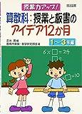 授業力アップ!算数科:授業と板書のアイデア12か月 1~3年編