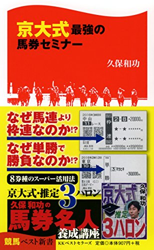京大式最強の馬券セミナー (競馬ベスト新書)