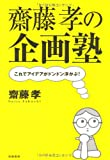 齋藤孝の企画塾—これでアイデアがドンドン浮かぶ!