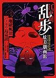 江戸川乱歩妖美劇画館 / 原作・江戸川乱歩 のシリーズ情報を見る