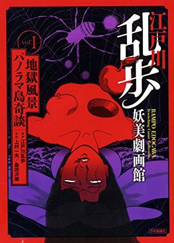 江戸川乱歩妖美劇画館 1巻 (『パノラマ島奇談』『地獄風景』) (SGコミックス) -