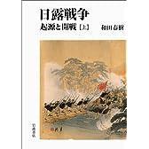 日露戦争 起源と開戦 上
