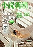 小説新潮 2012年 05月号 [雑誌]