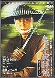鬼平犯科帳 第3シリーズ《第16・17話収録》 [DVD]
