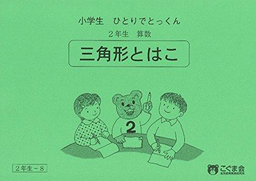 小学生ひとりでとっくん 算数2年生8 三角形と箱