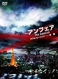 アンフェア the special ダブル・ミーニング-連鎖 [DVD]